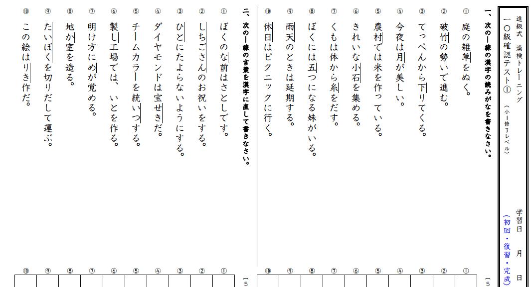 漢字ドリル無料ダウンロード集 ... : 中学一年生で習う漢字 : 一年生