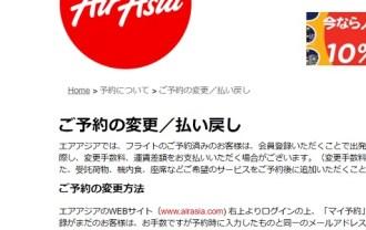 airasiacancel