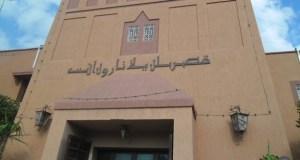 قصر بلدية تارودانت