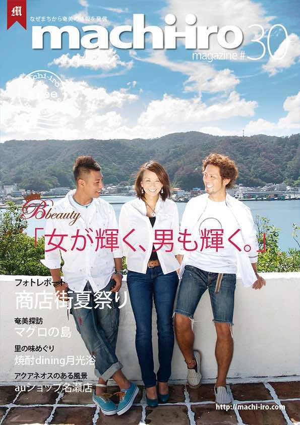 machi-iro magazine #30