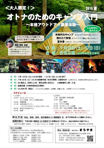 2016夏 大人キャンプ
