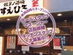 餃子ノ酒場-すえひろ-求人情報