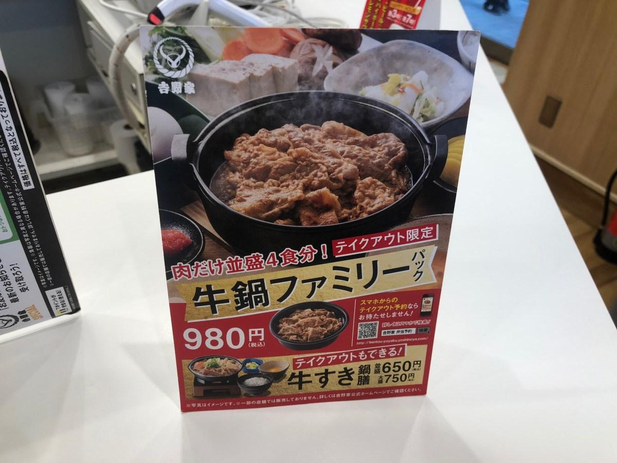 【錦糸町】肉4人前の牛鍋ファミリーパック。鍋からあふれんばかりの肉は圧巻。【すき屋】