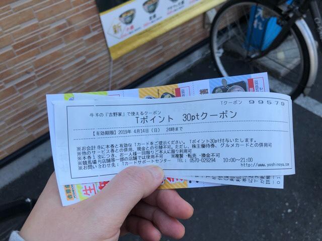 牛丼の吉野家で使えるクーポン「Tポイント30ptクーポン」