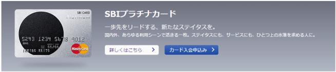 FireShot Capture 2 - カードの種類|SBIカード - http___www.sbicard.jp_card_index.html