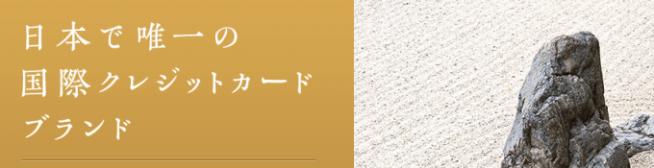 FireShot Capture 22 - 公式/JCBゴールド|JCBカード_ - http___www.jcb-originalseries.jp_gold_2016_