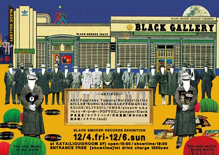 恵比寿KATAにて12/4〜12/6<br>『BLACK GALLERY -BLACK SMOKER 3DAYZ-』に参加