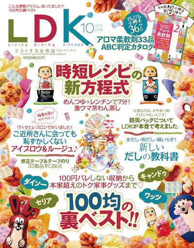 お知らせ|テストする女性誌「LDK 2016年10月号」に掲載されました。