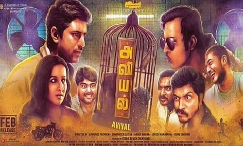 Aviyal-2016-Tamil-Movie