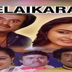 Velaikaran-1987-Tamil-Movie-Download