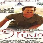 Appa-2016-Tamil-Movie-Download