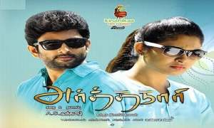 Arthanari-2016-Tamil-Movie-Download