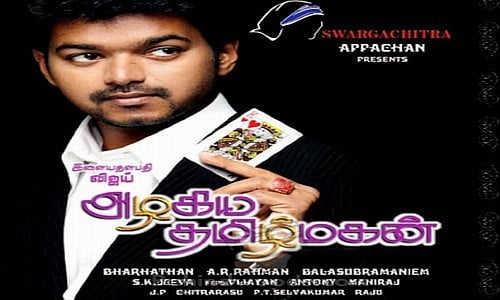 Azhagiya-Tamil-Magan-2007-Tamil-Movie-Download