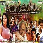 Manal-Kayiru-2-2016-Tamil-Movie-Download