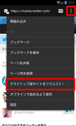 ブラウザでデスクトップ版Twitterを表示