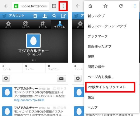 Chromeでデスクトップ版Twitterを表示