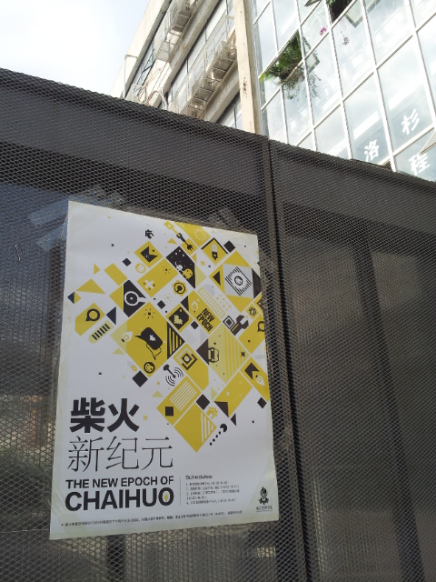 ChaiHuo, the first makerspace in ShenZhen relaunched in the hip OCT-LOFT design district in January 2013.