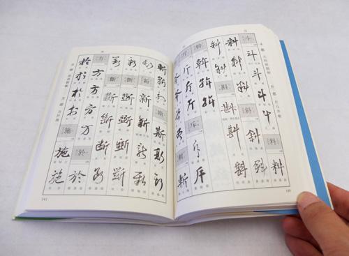 ポケット書道字典