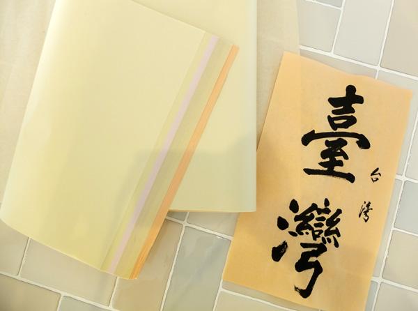 台湾 和紙