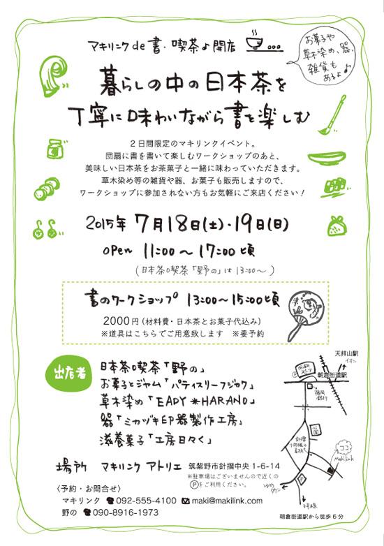 日本茶喫茶野の手書きチラシ