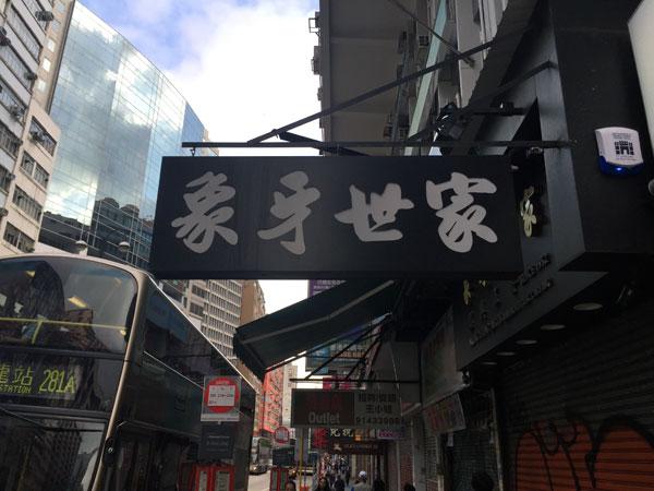 香港 看板