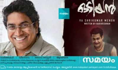 odiyan v a sreekumar menon:life story of v a sreekumar ...