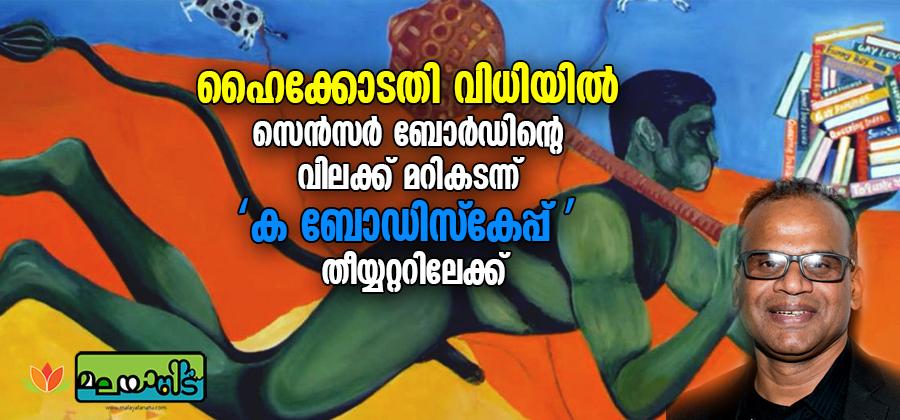 ഹൈക്കോടതി വിധിയില് സെന്സര് ബോര്ഡിന്റെ വിലക്ക് മറികടന്ന് 'ക ബോഡിസ്കേപ്പ്'  തീയ്യറ്ററിലേക്ക്