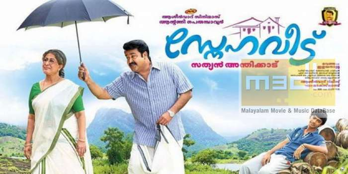 snehaveedu_m3db_poster