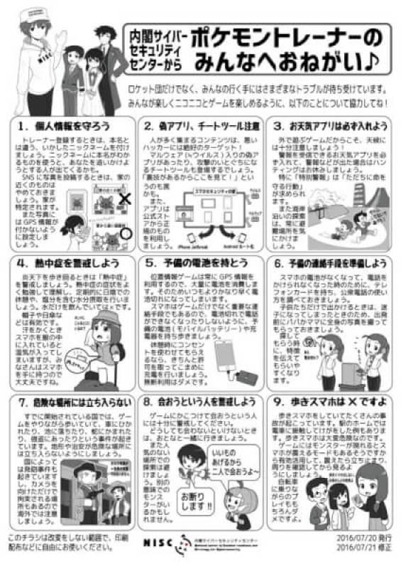 ポケモンGO 内閣サイバーセキュリティセンター 注意