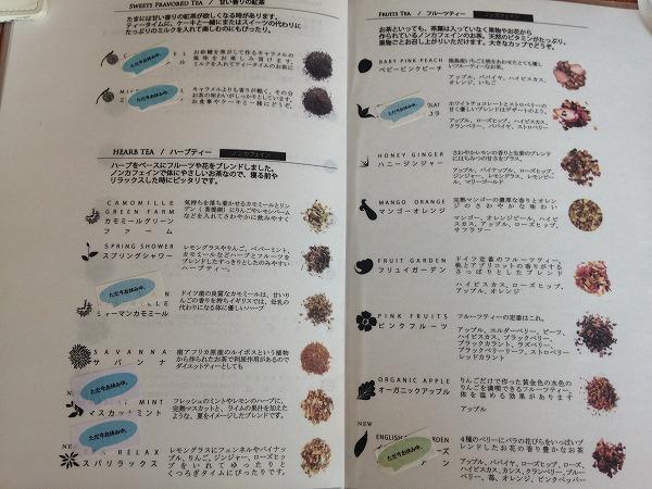 kaoris_menu3