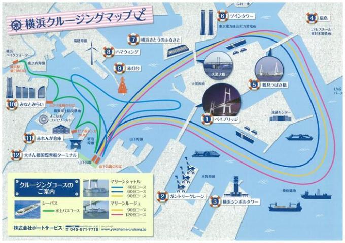 横浜船クルージングコース