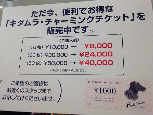 キタムラチャーミングチケット