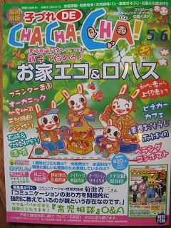 子づれ DE CHA・CHA・CHA 5&6月号(2008年4月25日)