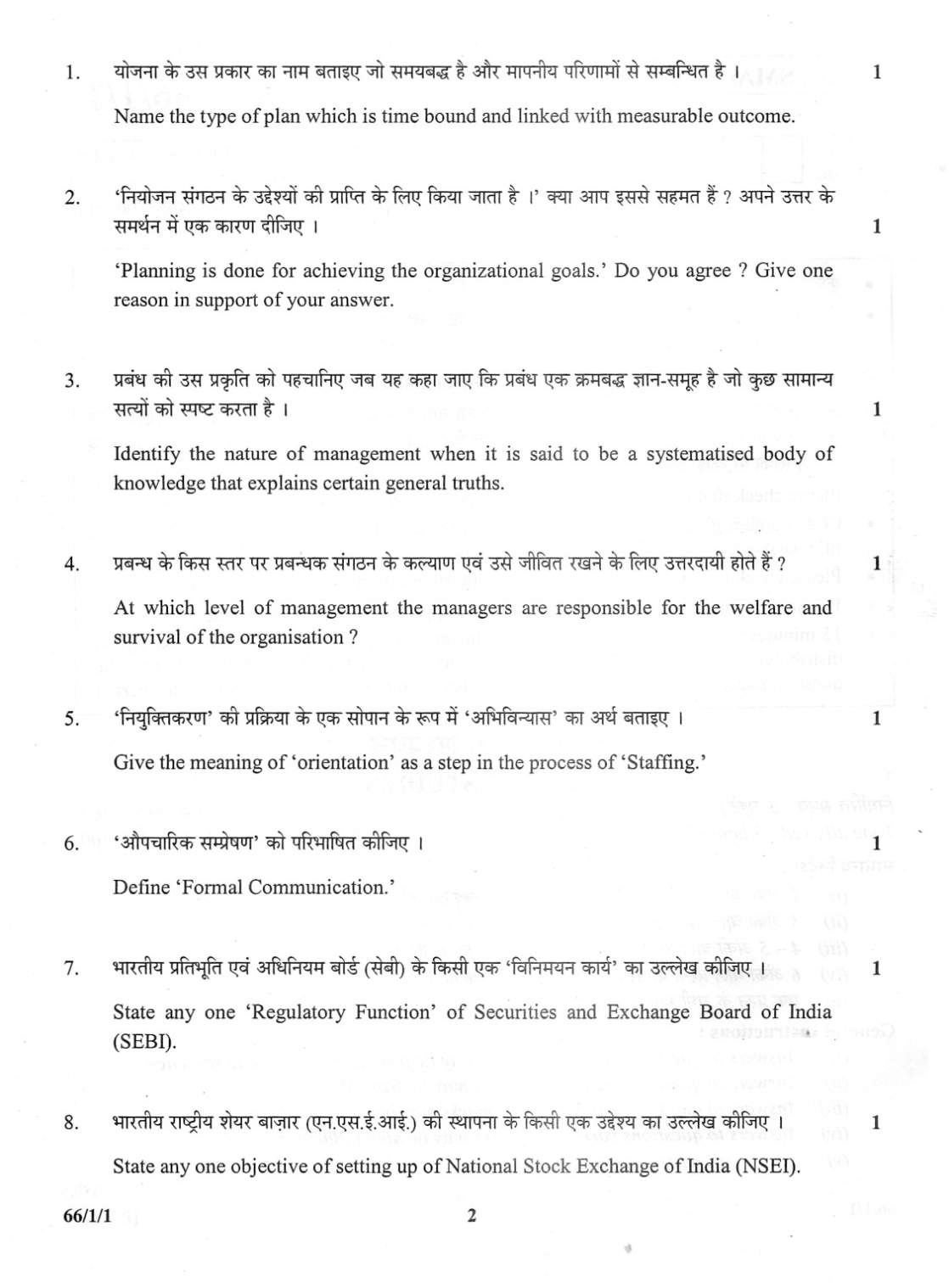 Inter Office Communication Power And Scrub Nurse Cover Letter Previous Year  Question Papers Of Class 12th  Inter Office Communication Letter