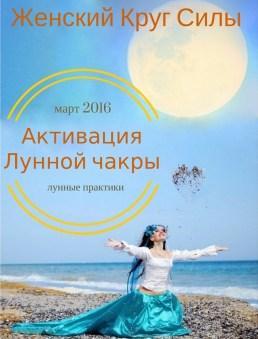 Активация Лунной чакры2