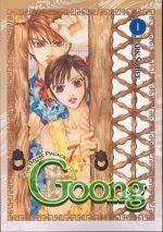 goong1
