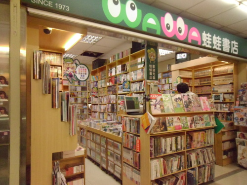 A hole in the wall bookstore / comic book store which manages to have quite a selection in spite of its size