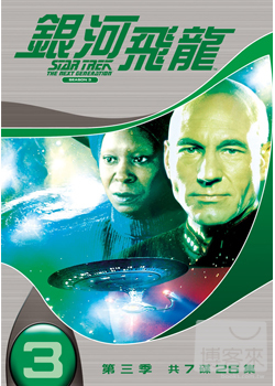 The cover of the Taiwanese edition of &#039;Star Trek: Next Generation&#039;