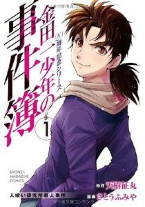 Kindaichi Shounen no Jikenbo  20th Anniversary Series vol. 1
