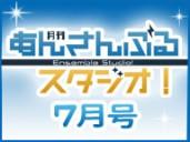 月刊 あんさんぶるスタジオ!7月号
