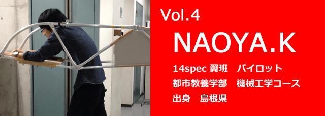 NAOYA_01