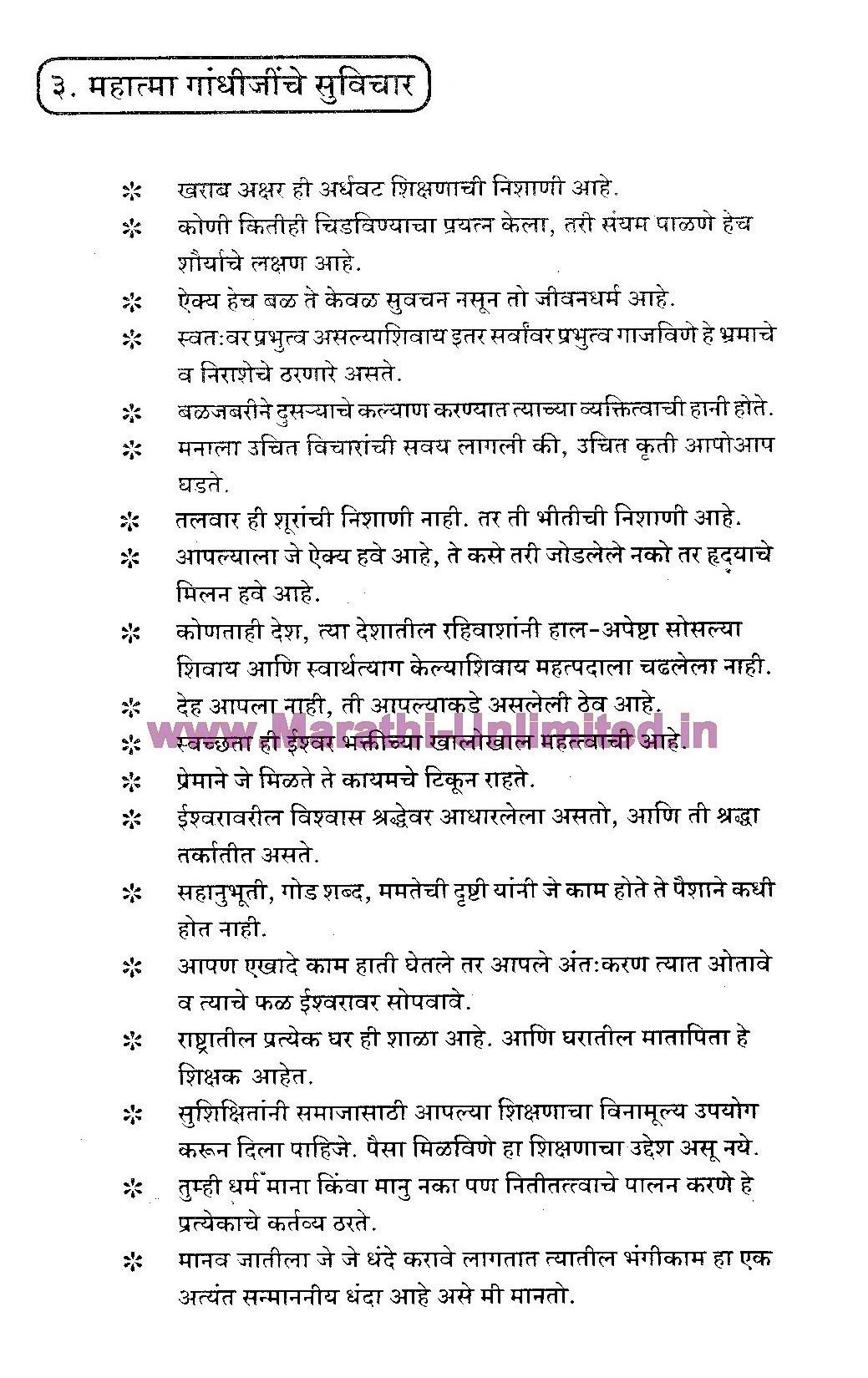 mahatma gandhi essay in marathi Download and read essay in marathi on mahatma gandhi essay in marathi on mahatma gandhi let's read we will often find out this sentence everywhere.