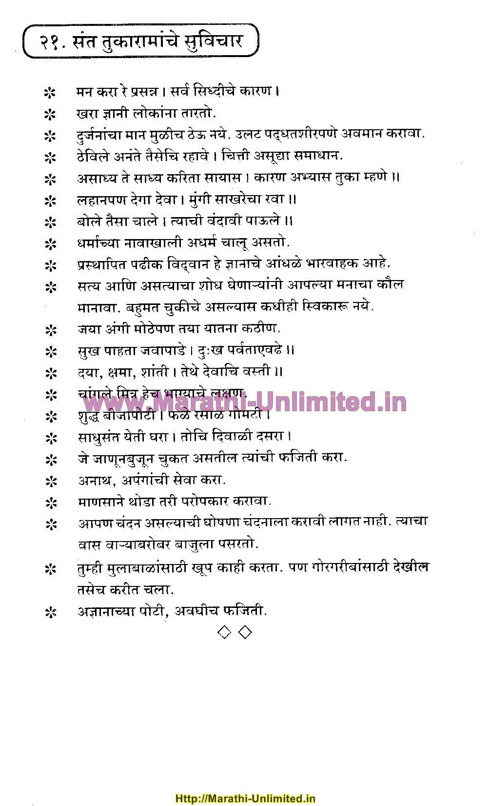 Examples List on new topic essay on sant dnyaneshwar in marathi language
