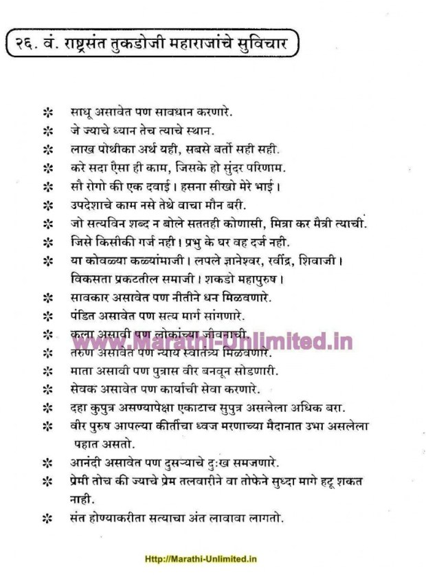 Rashtrasant Tukadoji Maharaj Suchar Sangrah
