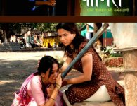 Pangira marathi movie पांगिरा  मराठी मूवी Sanjay K. Patil Presents: PAANGIRA Language: Marathi Release Year: 2009 Company: IDream Production Producer:...
