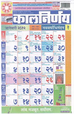 Calendar October 2017 Kalnirnay