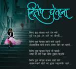 Marathi Kavita Love
