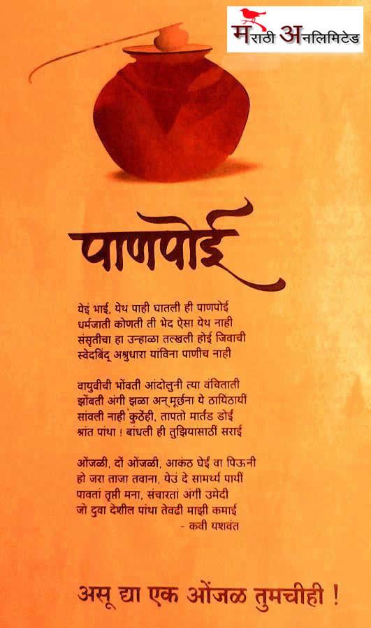 panpoi marathi kavita