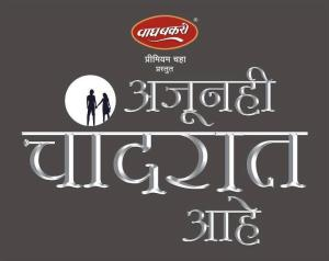Ajunahi Chandraat Aahe zee marathi tv serial
