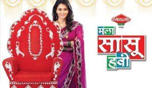 Mala Sasu havi Zee Marathi Tv Serial